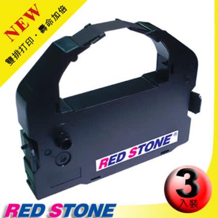 RED STONE for EPSON S015016/LQ680最新雙排打印色帶(黑色/1組3入)