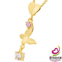[ 愛無限珠寶金坊 ] (0.98 錢) -花蝶傳情 -黃金項錬999.9