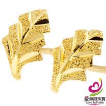 [ 愛無限珠寶金坊 ]  0.31 錢 一 對 - 秋葉 - 黃金耳環-999.9