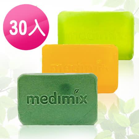 Medimix印度皇室<br>藥草浴美肌皂 30入組(任選)