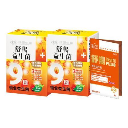 【台塑生醫】舒暢益生菌30包入/盒X2盒組+送體驗組