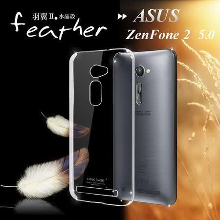 華碩 ASUS ZenFone 2 5.0吋 / ZE500CL 超薄羽翼水晶殼 透明殼(耐磨版)