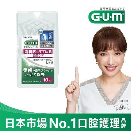 GUM 牙周護理L型牙間刷 (1SSS)10支入