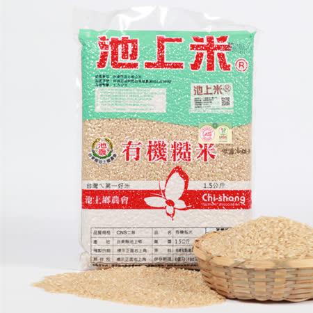 池上農會-有機糙米1.5KG