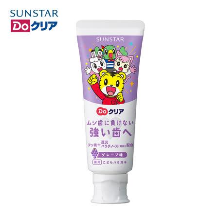 日本三詩達 巧虎兒童牙膏-葡萄70g
