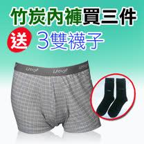 LACOYA 男竹炭天絲平口褲3件組,買就送竹炭休閒襪 3雙(市價$900)