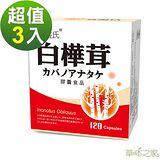 草本之家-白樺茸120粒X3盒
