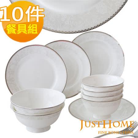 【Just Home】安格斯高級骨瓷10件碗盤餐具組