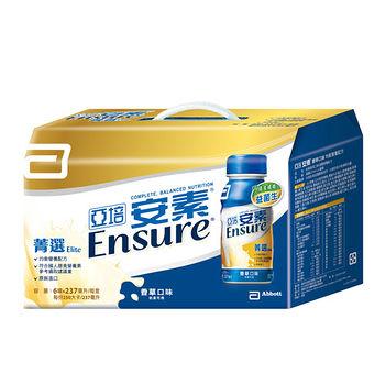 亞培安素菁選香草禮盒237ml*6入/盒