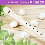【YAMAHA】山葉 YRS-24B 英式高音直笛(YRS24B)