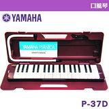 【美佳音樂】『YAMAHA山葉37鍵口風琴P-37D』學校音樂課指定使用/原廠公司貨(贈擦拭布)