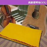 【美佳音樂】不掉屑/鋼琴/小提琴/吉他/樂器 高級擦琴布(3入顏色隨機)