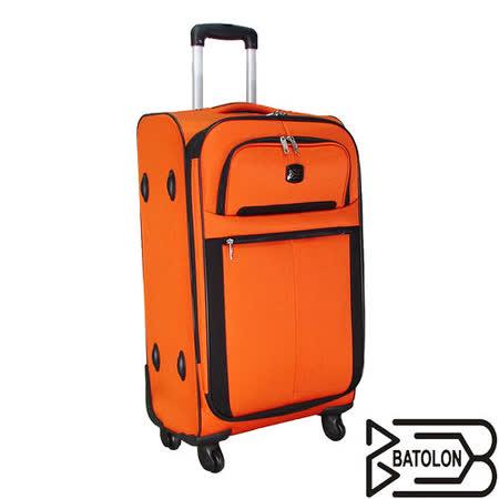 【BATOLON寶龍】24吋-商務風潮旅行拉桿箱