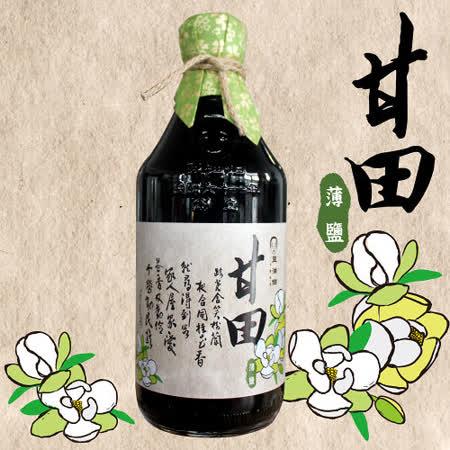 正宗豆油伯甘田醬油(500ml)