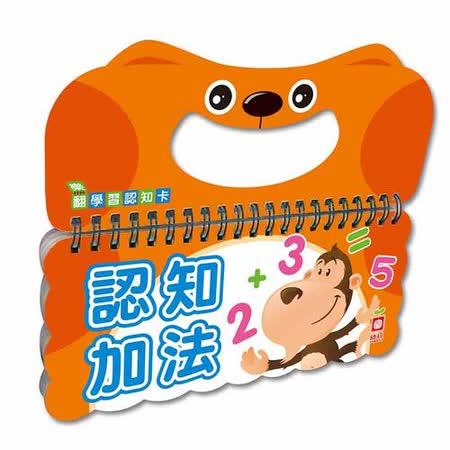【幼福】樂翻學習認知卡《認知加法》
