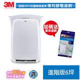 3M 淨呼吸超濾淨型空氣清淨機 進階版-適用6坪+專用濾網