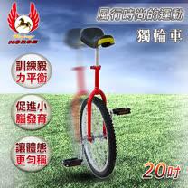 《飛馬》20吋獨輪車-紅
