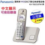 國際牌Panasonic 中文DECT數位無線電話機 KX-TGE210TW 公司貨