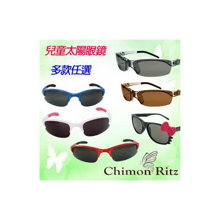 【Chimon Ritz】经典热销儿童太阳眼镜(多款任选)