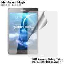 魔力 Samsung Tab A 8.0 P355 4G LTE版 霧面防眩螢幕保護貼