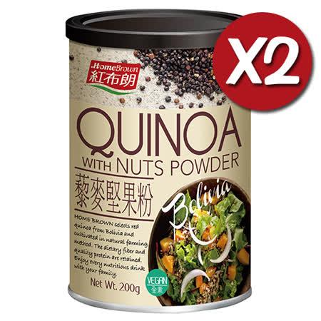 《紅布朗》藜麥堅果粉(200g/罐)X2
