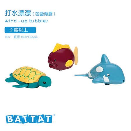 【美國B.Toys感統玩具】打水漂漂(芭蕾海豚)_Battat系列
