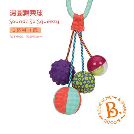 【美國B.Toys感統玩具】湯圓舞索球