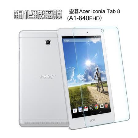 宏碁 Acer Iconia Tab 8 A1-840 專業超薄鋼化膜 (NB062-3)