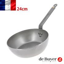 法國【de Buyer】畢耶鍋具『原礦蜂蠟系列』法式傳統單柄深煎炒鍋24cm