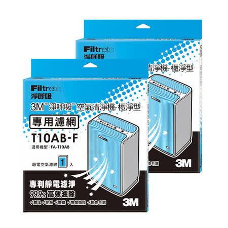 3M 淨呼吸空氣清淨機-極淨型6坪T10AB-F專用濾網 (2入組)