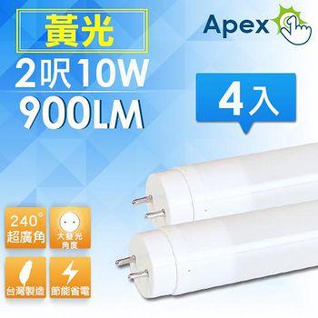 APEX LED燈管T8超廣角2呎10W 黃光(4入)