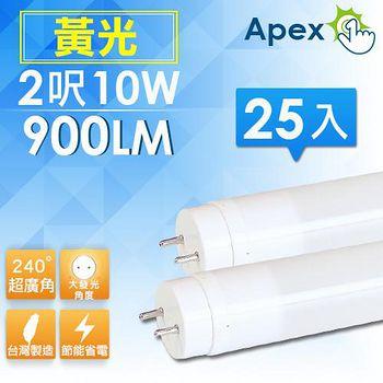 APEX LED燈管T8超廣角2呎10W 黃光 (25入)