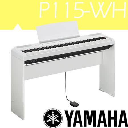 【YAMAHA 山葉】P-115WH 簡單時尚88鍵多功能數位鋼琴 / 白色 公司貨保固