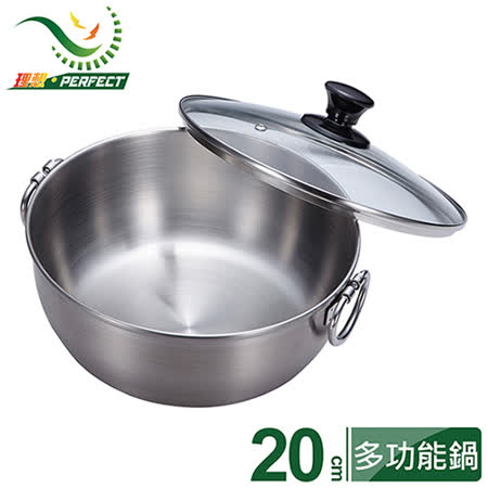 《PERFECT‧理想》品味多功能鍋-20cm雙耳(附鍋蓋)