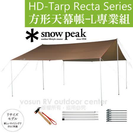 【日本 Snow Peak】HD-Tarp抗風遮陽方形天幕帳 L-專業組 /TP-842S