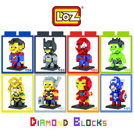 德國 LOZ 鑽石積木--英雄系列 益智玩具