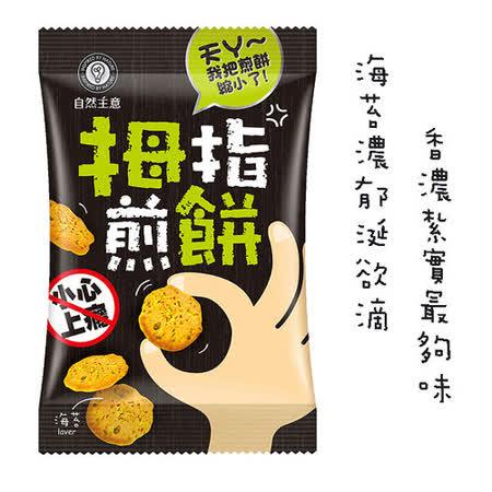 自然主意 拇指煎餅(海苔口味)