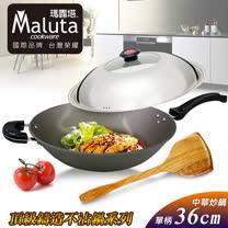 【Maluta瑪露塔】頂級鑄造不沾36CM單炳中華炒鍋