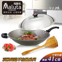 【Maluta瑪露塔】頂級鑄造不沾41CM單炳中華炒鍋
