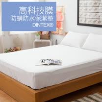 LAMINA 高科技膜防蹣防水保潔墊1入-白(加大)