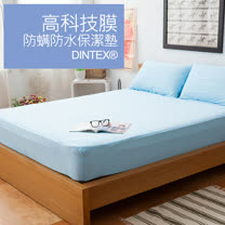LAMINA 高科技膜防蹣防水保潔墊1入-藍(加大)