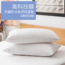 LAMINA 高科技膜防蹣防枕用保潔墊-2入(白)