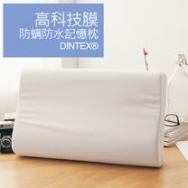 LAMINA 高科技膜防蹣防水記憶枕-1入(白)