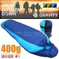 【台灣 Gravity】20D 100%天然潑水水鳥羽絨睡袋400g(全開式)抗撕裂/防絨/露營_藍 111401B