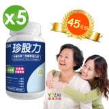 【日本進口】悠哉美健珍股力(葡萄糖胺,非變性第二型膠原蛋白,鯊魚軟骨素) (90錠/瓶)x5瓶