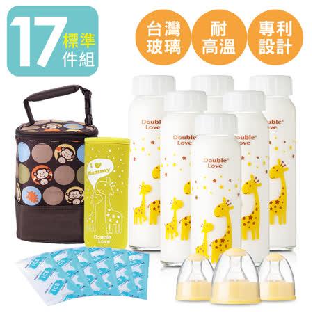 【A10014】Double love可銜接貝瑞克美樂貝親吸乳器*台灣耐高溫母乳儲存瓶240ML6支+保冷運輸袋+冰寶6片+奶瓶衣套組(母乳袋)+奶嘴環3組