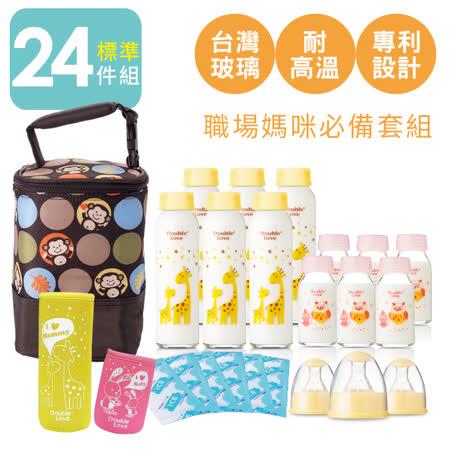 【A10015】Double Love銜接貝瑞克擠奶器-母乳保冷運輸24件套玻璃母乳儲存瓶12支+冰寶6片+奶瓶衣+保冷袋+奶嘴環3組