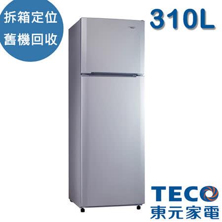 【TECO東元】310L 節能經典定頻雙門冰箱 (R3151CS)  酷炫銀