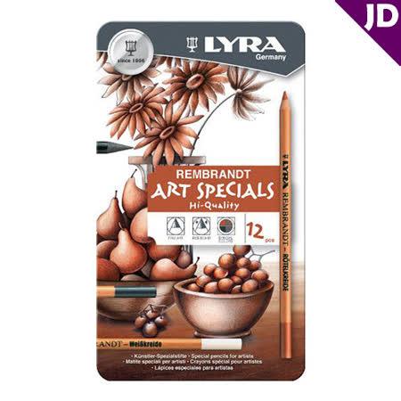 【德國LYRA】林布蘭專業素描筆(12支)鐵盒 2001123