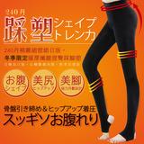 【婭薇恩】長腿術孅腿提臀踩腳塑★時尚塑身aLOVIN(2款_3色任選)